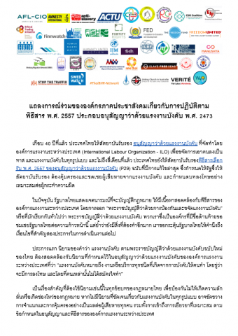 Joint Civil Society Statement concerning Implementation of the Protocol of 2014 to the Forced Labour Convention - Thai