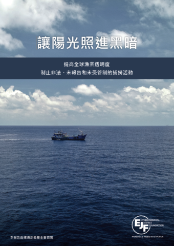 Out of the shadows: Improving transparency in global fisheries to stop illegal, unreported and unregulated fishing - Taiwanese version