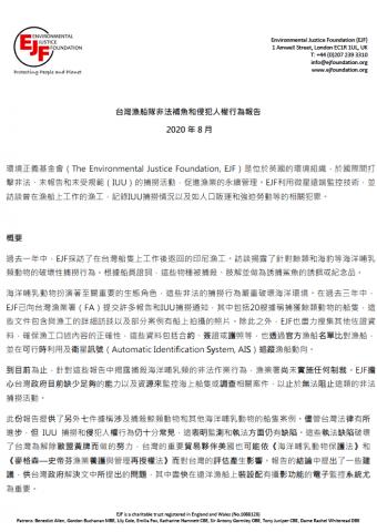 台灣漁船隊非法補魚和侵犯人權行為報告 2020年8月