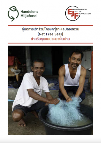 คู่มือการเข้าร่วมโครงการทะเลปลอดอวน (Net Free Seas) สำหรับชุมชนประมงพื้นบ้าน